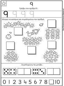 Free printable Preschool math Worksheets, word lists and activities. Numbers Preschool, Learning Numbers, Writing Numbers, Preschool Math, Kindergarten Classroom, Teaching Math, Teaching Ideas, Classroom Ideas, Printable Preschool Worksheets