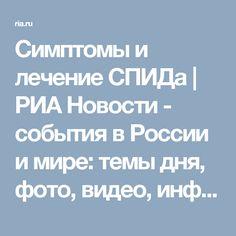 Симптомы и лечение СПИДа | РИА Новости - события в России и мире: темы дня, фото, видео, инфографика, радио