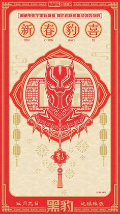 BLACK PANTHER Wishes Everyone A Happy Chinese New Year On This Awesome New Poster