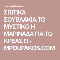 ΣΠΙΤΙΚΑ ΣΟΥΒΛΑΚΙΑ.ΤΟ ΜΥΣΤΙΚΟ Η ΜΑΡΙΝΑΔΑ ΓΙΑ ΤΟ ΚΡΕΑΣ !!! - MPOUFAKOS.COM