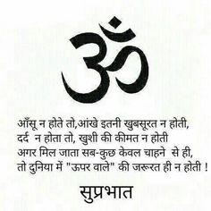 Photo Good Morning Hindi Messages, Morning Wishes Quotes, Morning Prayer Quotes, Good Night Quotes, Good Morning Love, Good Morning Images, Prayer In Hindi, Good Day Wishes, Besties Quotes