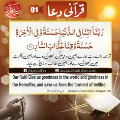 Quranic Dua # 01 Translation of Quran: Our Rab! Give us in the and goodness in the and save us from the of hellfire. (Para Al-Baqarah: History Of Islam, Quran Surah, Islamic Teachings, Islamic Messages, Islamic Love Quotes, Book And Magazine, Deen, Allah, Beautiful Flowers