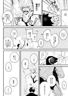 おうや (@00ya_op) さんの漫画   15作目   ツイコミ(仮) One Piece Comic, One Piece Fanart, Trafalgar Law, Geek Stuff, Fan Art, Manga, Comics, Anime, Twitter