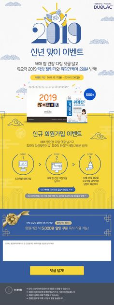 듀오락 2019 신년 새해 이벤트 Ui Design, Event Design, Layout Design, Design Trends, Promotional Design, Event Page, Web Design Inspiration, Page Layout, Banner