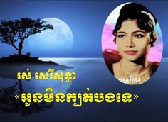 Ros Sereysothea | Khmer oldie songs | Ros Sereysothea Collection | Oun M...
