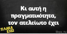 Greek, Company Logo, Logos, Funny, Quotes, Qoutes, Greek Language, A Logo, Funny Parenting