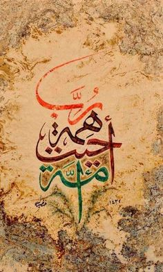 Arabic calligraphy, is the artistic practice of handwriting and calligraphy, based upon the Arabic language and alphabet in the lands sharing a common Islamic cultural heritage. Arabic Font, Arabic Calligraphy Art, Caligraphy, Art Arabe, Font Art, Coran, Rock Crafts, Letter Art, Art Forms