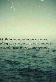 Τάσος Λειβαδίτης Motivational Quotes, Inspirational Quotes, Greek Words, Special Quotes, Greek Quotes, Love Words, Avon, Philosophy, Love Quotes