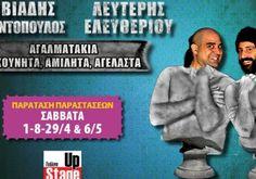 Λευτέρης Ελευθερίου – Αλκιβιάδης Κωνσταντόπουλος, συνεχίζουν ακάθεκτοι στο Γυάλινο Μουσικό Θέατρο