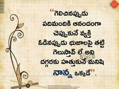 110 Best Telugu Quotes Images Telugu Manager Quotes Quotations