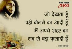Sufi Quotes, Hindi Quotes On Life, Poetry Quotes, Love Story Quotes, Sad Love Quotes, Best Quotes, Meaningful Lyrics, Gulzar Poetry, Gulzar Quotes