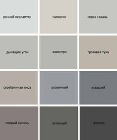 как сделать красивый серый цвет - Поиск в Google Color Combinations, Color Schemes, Pantone 2020, Gris Rose, Colour Pallette, Color Balance, Design Seeds, Loft Style, Grey Walls