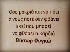 Greek Quotes, Planet Earth, Movie Quotes, Wise Words, Tattoo Quotes, Lyrics, Notes, Thoughts, Motivation