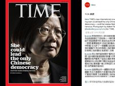 Tsai Ing-wen confident of electoral victory: TIME magazine | Politics | FOCUS TAIWAN - CNA ENGLISH NEWS