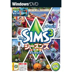 Electronic Arts - ザ・シムズ 3: シーズンズ データセット #Sims3 #game