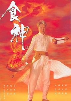 The God of Cookery 食神 (1996)