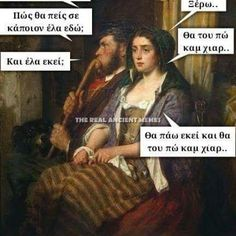 Greek Memes, Funny Greek Quotes, Sarcastic Quotes, Funny Quotes, Funny Memes, Jokes, Ancient Memes, Comic Pictures, Insta Story