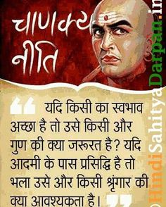 Chanakya neeti of the day.. #hindi #hindithoughts #hindiquotes #Motivational #Inspiration #Suvichar #ThoughtOfTheDay #MotivationalQuotes #हदसवचर #सवचर #हद