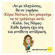 Jokes Quotes, Memes, Greek Quotes, Wise Words, Funny Jokes, Funny Stuff, Style, Husky Jokes, Humor
