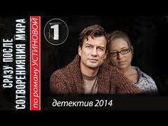 СРАЗУ ПОСЛЕ СОТВОРЕНИЯ МИРА 1 серия HD (2013) Детектив, мелодрама - YouTube