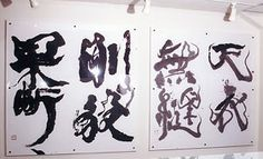 「天衣無縫」「剛毅果断」  180cm×180cm   (竹田双雲) Souun Takeda .  Managenent by artitcafe.