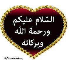 Islamic Inspirational Quotes, Islamic Quotes, Salam Image, Allah, Tajweed Quran, Assalamualaikum Image, 30 Day Ab Challenge, Doa Islam, Islamic Dua