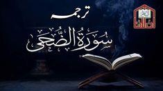 Surah Duha With Urdu Translation, Surah Duha Urdu Surah Kahf, Surah Fatiha, Arabic Text, Islamic Information, Roman, English, Life, English Language