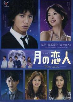 Tsuki no Koibito  Also known as Moon Lovers / 月の恋人 / 月之恋人    Rensuke Hazuki (Kimura Takuya) is the young president of highly successful furniture company Regolith. Looking to expand his expand overseas, Rensuke plans to open a store in Shanghai, China. News of the store opening in Shanghai causes protests from factory workers who fear the store may cost them their jobs. Rensuke then travels to Shanghai Rensuke and Maemi then meet a representative for the local factory workers named Shumei