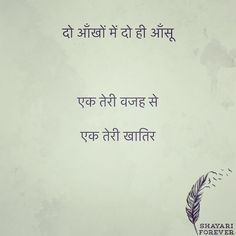 Pradeep kp Tere pyar or tere diye dard .dono he ankhon se bahte h. Mixed Feelings Quotes, Love Quotes In Hindi, Good Thoughts Quotes, True Love Quotes, Strong Quotes, Shyari Quotes, Best Motivational Quotes, Words Quotes, Inspirational Quotes