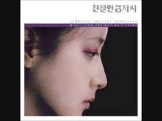 Sympathy For Lady Vengeance OST ~ #18 Mareta, Mareta No'm Faces Plorar
