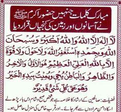 Duaa Islam, Islam Hadith, Allah Islam, Islam Quran, Quran Pak, Alhamdulillah, Islamic Page, Islamic Dua, Islamic Girl