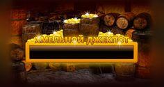 «Хмельной джекпот» онлайн клуба Вулкан - http://volcanocasinos.com/hmelnoy-dzhekpot-onlayn-kluba-vulkan