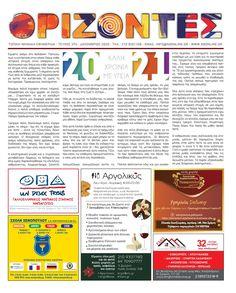 """Οι """"Νέοι Ορίζοντες"""" είναι μηνιαία τοπική εφημερίδα της Νέας Σμύρνης, που εκδίδεται αδιαλείπτως από το 1981 και διανέμεται δωρεάν πόρτα-πόρτα σε 10.000 αντίτυπα."""