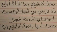Beautiful Quran Quotes, Quran Quotes Love, Quran Quotes Inspirational, Beautiful Arabic Words, Funny Arabic Quotes, Words Quotes, Life Quotes, Short Quotes Love, Love Smile Quotes