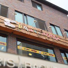 파파화덕피자&바로떡볶이 - 63-21 Cheongpadong 2(i)-ga, Yongsan-gu, Seoul / 서울 용산구 청파동2가 63-21 2층 (78 Cheongpa-ro 47-gil, Yongsan-gu, Seoul / 서울 용산구 청파로47길 78 2층)