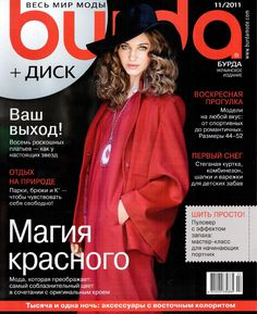 Bu mod 11 011 Burda Nov 2011 Russian