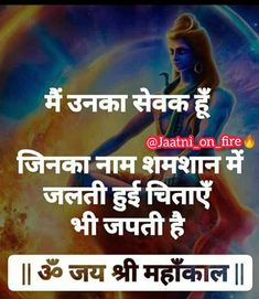 Photos Of Lord Shiva, Lord Shiva Hd Images, Shiva Hindu, Mahakal Shiva, Good Night Qoutes, Lord Shiva Stories, Mom And Dad Quotes, Rudra Shiva, Motivational Poems