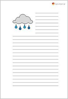 Οι φίλοι μας μπορούν να χρησιμοποιήσουν τη Σελίδα γραφής τα πρωτοβρόχια για να γράψουν μια ιστορία , ένα κείμενο ή να περιγράψουν τις εντυπώσεις και τα συναισθήματα τους . Η σελίδα έχει γραμμές όπως το τετράδιο με απόσταση μεταξύ τους 0,9 εκ .