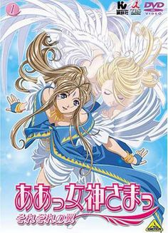 Anime-Saikou | Aa! Megami-sama! TV S2 VOSTFR/VF BLURAY