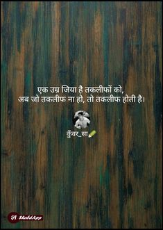 Reality Of Life Quotes, New Life Quotes, Shyari Quotes, Hindi Quotes On Life, Hindi Quotes Images, Hindi Words, Mixed Feelings Quotes, Feelings Words, Secret Love Quotes