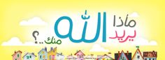 """""""What does Allah want from you .. ?"""" A design for question that many of us are looking for an answer to"""