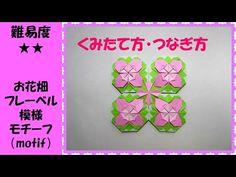 お花畑Ⅱ フレーベル模様のモチーフ(motif)繋げ方・折り方・折り紙・origami・音声解説付き・難易度★★ - YouTube Origami Quilt, Origami Envelope, Letter Folding, Paper Art, Paper Crafts, Paper Quilt, Christmas Origami, Origami Tutorial, Diy Toys