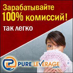 Каждый интернет предприниматель нуждается в инструментах PureLeverage.  http://www.pureleverage.com/launch/9?id=Bonus24&lang=ru Инструменты PureLeverage не имеют себе равных. Мощные инструменты PureLeverage помогут поднять Ваш бизнес до небывалых высот. Мало того, 100% комиссионные, выплачиваемые PureLeverage, увеличат Ваши доходы в десятки раз!