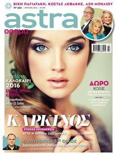 Περιοδικό Astra & Όραμα τεύχος Ιουλίου 2016