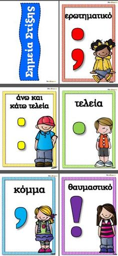 Εποπτικό για τα σημεία στίξης Speech Language Therapy, Speech And Language, Educational Activities, Learning Activities, Learn Greek, Greek Language, School Levels, Teaching Aids, Language Activities