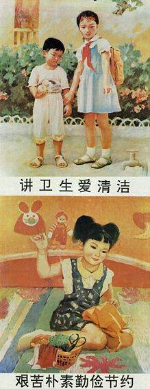 Pay attention to hygiene, love cleanliness / Hard work and plain living, diligent and thrifty. 1996. Chinese propaganda posters - modern chinese propaganda.