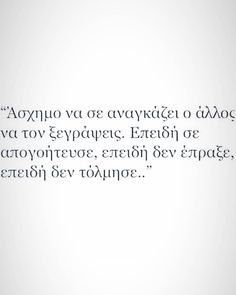 @wisequotes4all Greek Quotes, Deep Thoughts, Love Quotes, In This Moment, Words, Instagram, Qoutes Of Love, Quotes Love, Quotes About Love