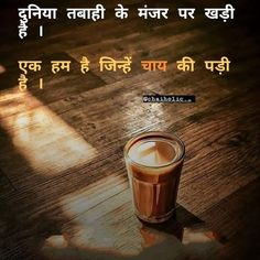 Tea Lover Quotes, Chai Quotes, Babe Quotes, Funny Girl Quotes, Wolf Quotes, Hindi Quotes Images, Life Quotes Pictures, Funny Good Morning Messages, Good Morning Quotes
