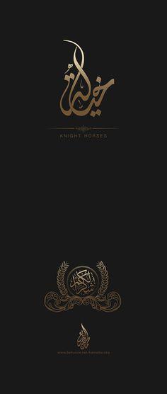 Ar Logo, Arabic Calligraphy Art, Logo Concept, Arabic Words, Logo Inspiration, Logo Design, Behance, Lettering, Perfume