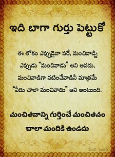 Telugu Manchi Matalu All Top Quotes Telugu Quotes Tamil